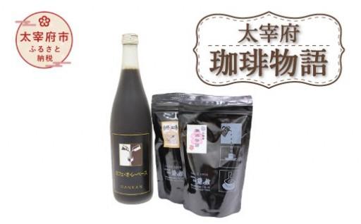 太宰府珈琲物語 カフェオレベースとコーヒー豆のセット
