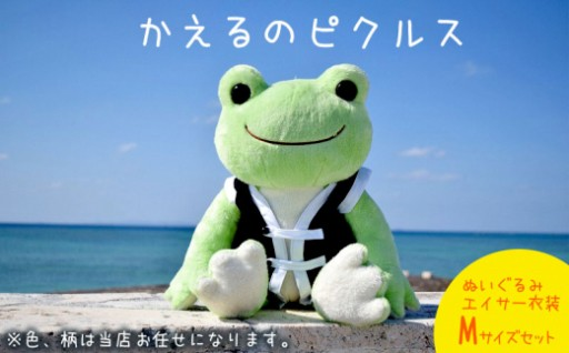 沖縄限定!かえるのピクルスぬいぐるみエイサー衣装Mサイズ
