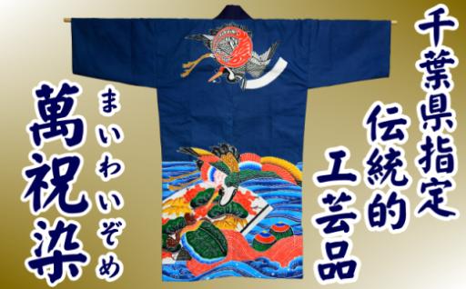 【千葉県指定の伝統工芸品】豊漁を祝う染め物の半纏です!