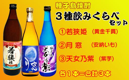 種子島焼酎 3種類飲みくらべセット