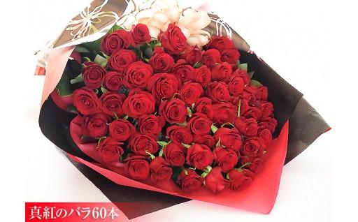 プレゼントに真紅のバラ60本