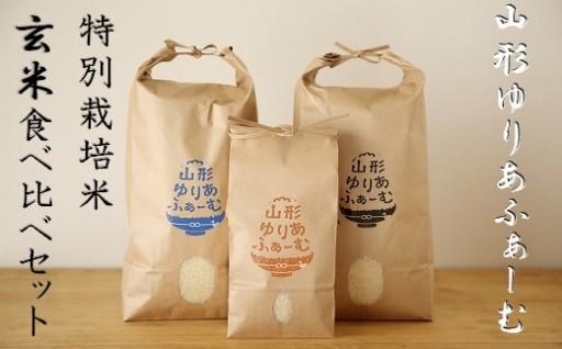 山形ゆりあふぁーむ特別栽培米【元年産・玄米】食べ比べセット