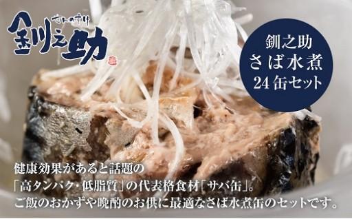 北海道産『プレミアム』な鯖を使用!<さば水煮 24缶セット>