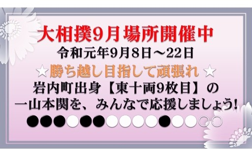 岩内町がふるさと【一山本関】大相撲9月場所に目が離せません☆