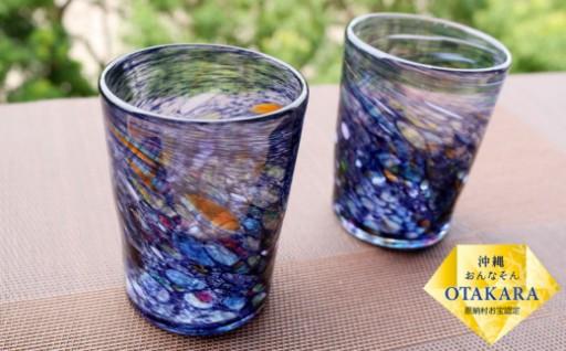宮国次男作 琉球ガラス(グラス2個セット)ネイビー