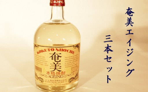 ふるさと納税限定黒糖焼酎-樫樽貯蔵 奄美エイジング3本セット