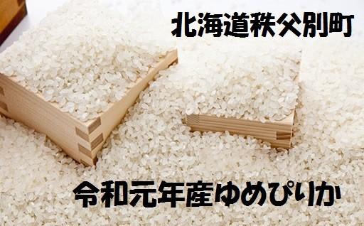 「令和元年産ゆめぴりか」発送月選択できます!北海道秩父別町