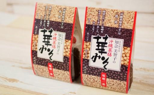 「食育研究家・知念美智子」の沖縄薬膳華みそ【無添加味噌2個】