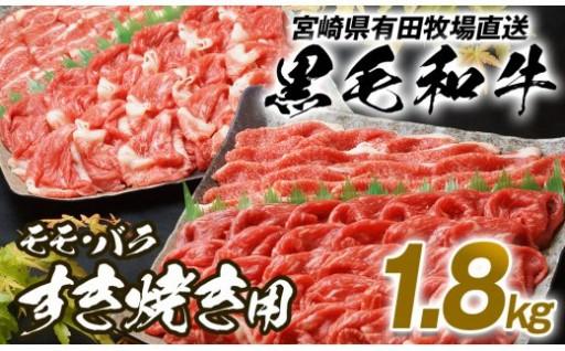 【黒毛和牛】モモ・バラスライス 1.8kg すき焼き用