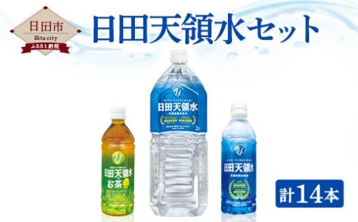 日田天領水セット