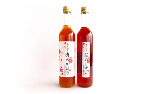 フルーティーで風味豊かな味わいの「梅」と「杏子」の熟成酒