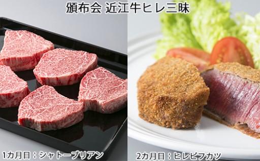食欲の秋!最高級近江牛ヒレ三昧!