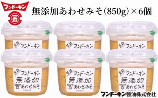 九州最大の味噌・醤油メーカーのイチ押し!「無添加あわせみそ」