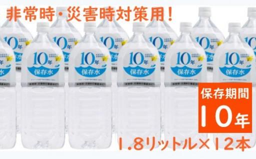 災害・非常時保存用「10年保存水」1.8L×12本