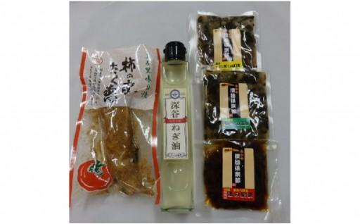 昔より関東有数のお漬物の産地から「漬物セット&深谷ねぎ油」