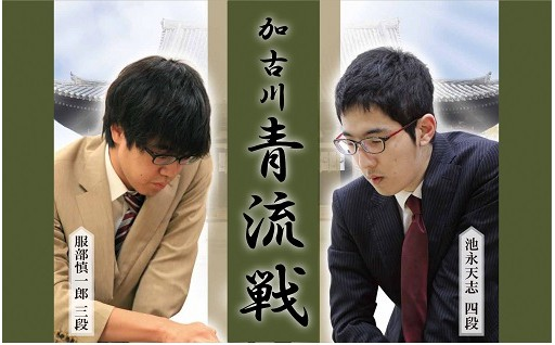 加古川青流戦決勝三番勝負「第一局」「第二局」対局観戦の権利