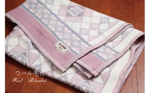 ~今からの季節に~ウール毛布