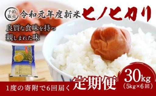 【予約販売】令和元年度新米 ヒノヒカリ 定期便6ヶ月×5kg