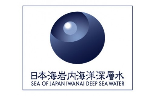 日本海岩内海洋深層水仕込み「お礼の品」は【味わいが違います】