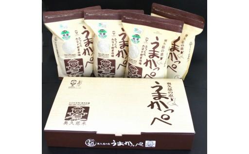 【新米】奥久慈の恵うまかっぺ米(2kg×4袋)
