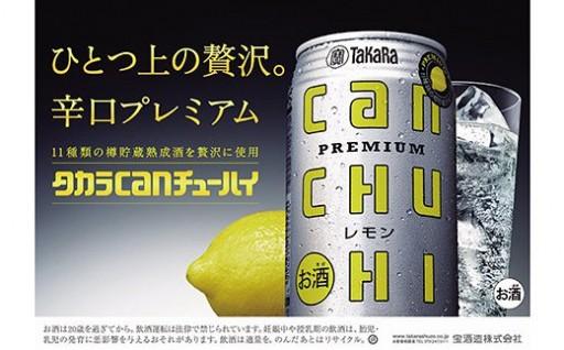 ロングセラー「タカラcanチューハイ」350ml×24