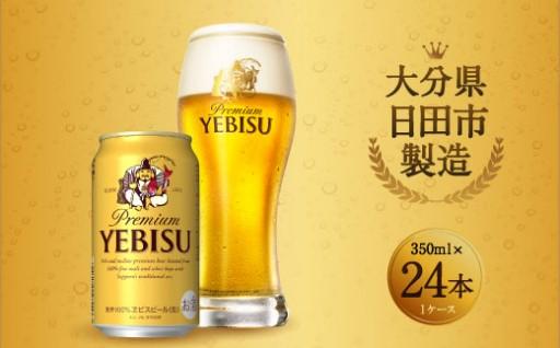 ヱビスビール 350ml 缶 24本入り セット (1箱)