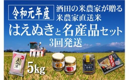 令和元年産米 「はえぬき5kgと名産品セット」