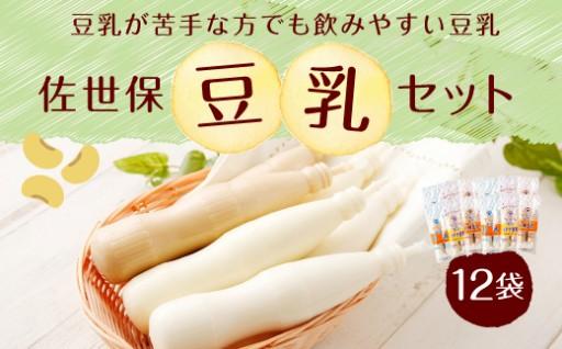 佐世保 豆乳セット(12袋)
