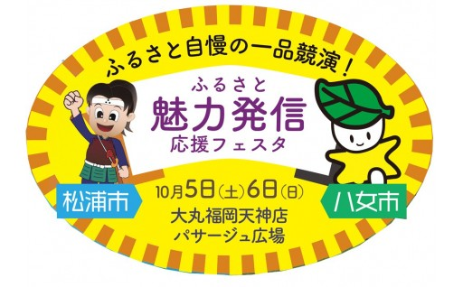 八女市・松浦市ふるさと魅力発信応援フェスタ開催中!
