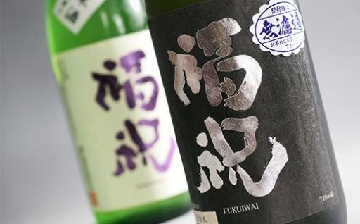 名水仕込み日本酒 「福祝」大吟醸・特別純米(720ml)