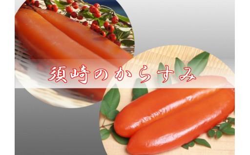 【日本三大珍味】絶品!須崎のからすみ!