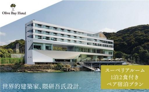 隈研吾氏設計のリゾートホテル「オリーブベイホテル」ペア宿泊券