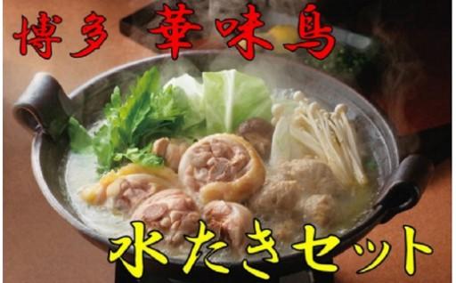 福岡「華味鳥」水たきセット(3~4人前) 水炊き