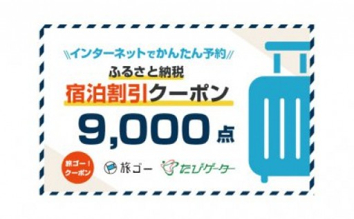 水俣市 旅ゴー!クーポン(9,000点)
