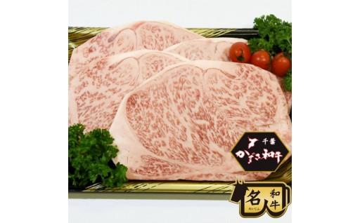 【千葉県特産】かずさ和牛のサーロイン!