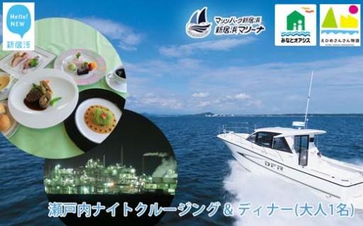 【期間限定!】新居浜マリーナ ナイトクルージング&ディナー