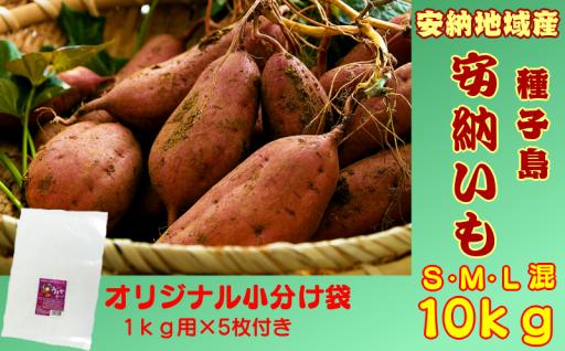 種子島・安納地域産の甘い【安納芋・生いも】10kg