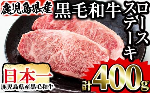 鹿児島県産黒毛和牛ロースステーキ200g×2枚!!