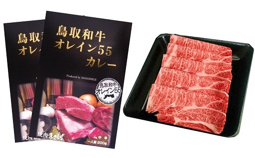 鳥取和牛オレイン55の商品をセットで。