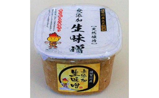 【天然醸造・無添加生味噌】須賀川産米と大豆を使用