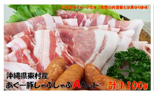 【沖縄県東村】あぐ~豚しゃぶしゃぶAセット (1,100g)