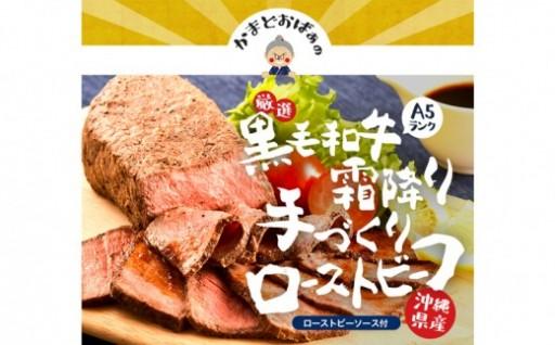 沖縄県産黒毛和牛A5使用!柔らかく美味しいローストビーフ