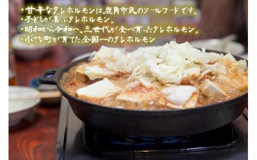 幸楽ホルモン「グツグツ」動画掲載!