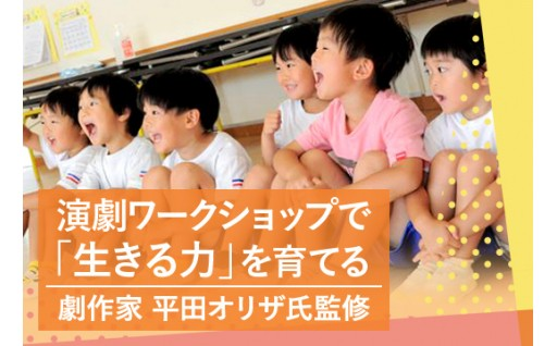 小学生の非認知能力の向上を目指したプロジェクトを開始します。