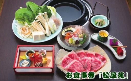 【食事券】緑の園庭 日本料理「松風苑」(6,000円分)