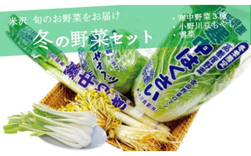 【冬野菜セット】雪国米沢の寒中野菜3種と伝統野菜