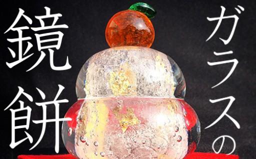 新年は、唯一無二なキラキラ光る「ガラスの鏡餅」で迎えよう♪