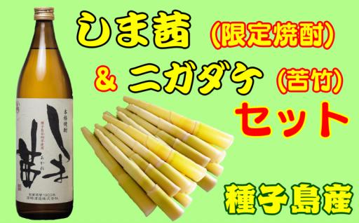 珍しい秋の竹の子【ニガダケ】と安納いも焼酎【しま茜】のセット