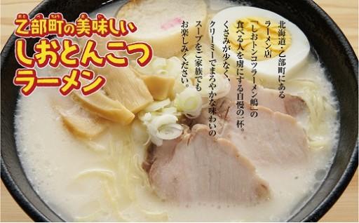 乙部町の美味しいしおとんこつラーメンで温まりませんか!?