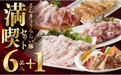 質に大満足!こだわり7種の豚肉セット!